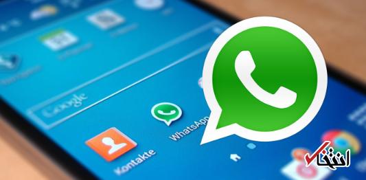 ترفند جدید واتس اپ برای مبارزه با اخبار جعلی ، هر کاربر فقط 5 حق ارسال پیغام تکراری دارد
