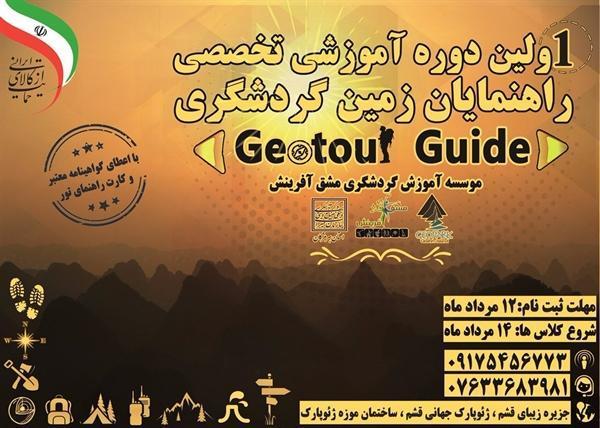 اولین دوره آموزش تخصصی راهنمایان زمین گردشگری در قشم برگزار می گردد