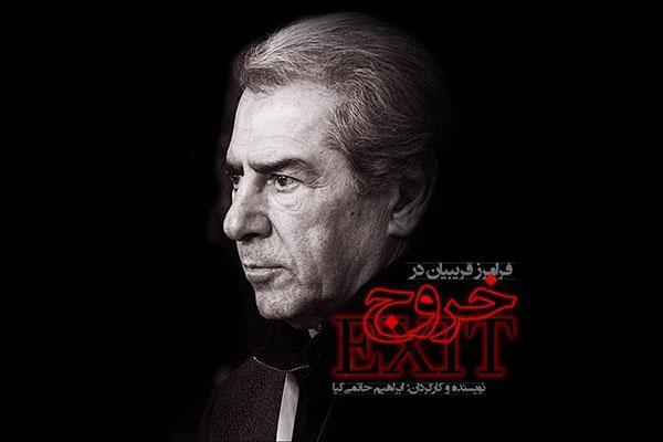 آشنایی با فیلم های احتمالی جشنواره فیلم فجر 98