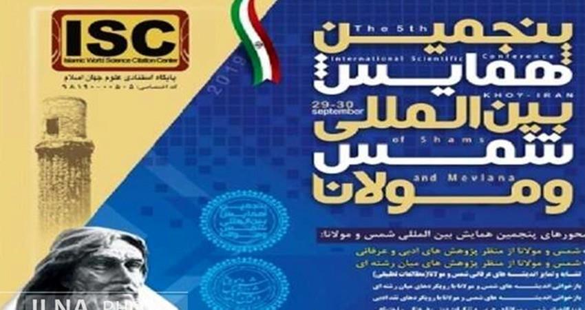 همایش بین المللی شمس و مولانا برگزار می شود