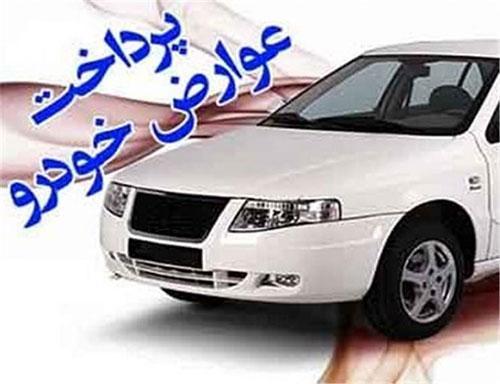 عوارض خودرو در سال 99 تعیین شد