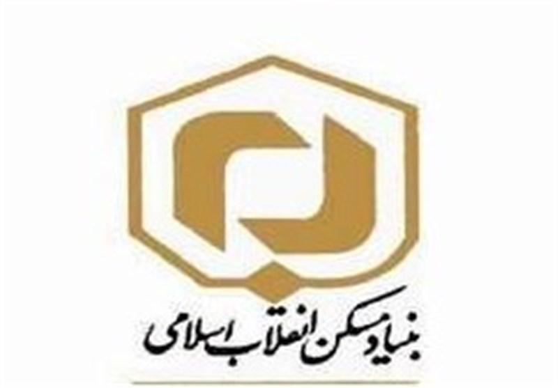 ساختمان اداری بنیاد مسکن انقلاب اسلامی بیرجند افتتاح شد