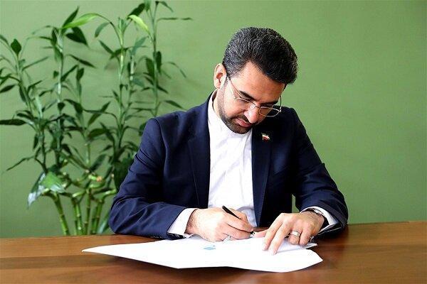 عضو هیئت عامل سازمان فناوری اطلاعات ایران منصوب شد
