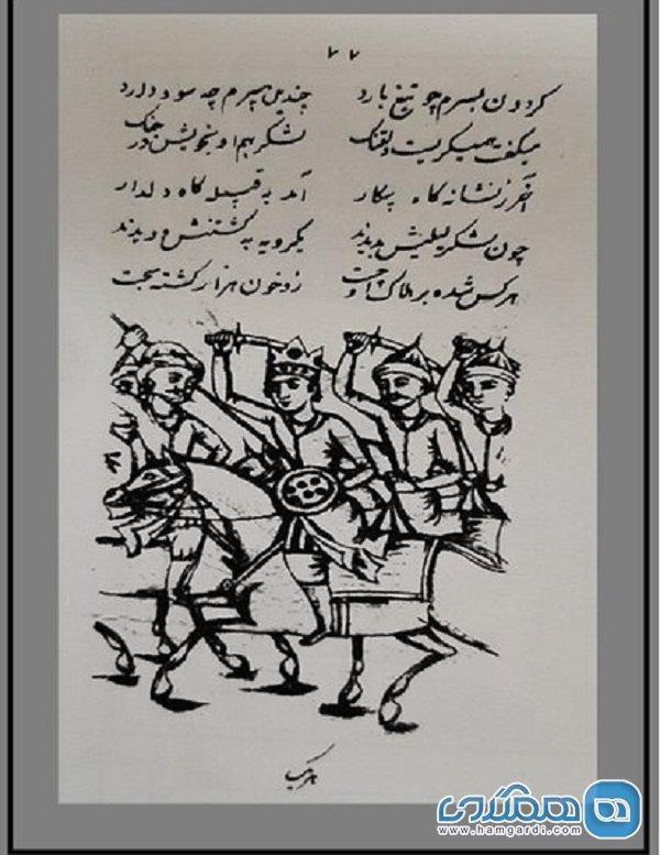 اولین چاپ سنگی لیلی و مجنون در کتابخانه ملی