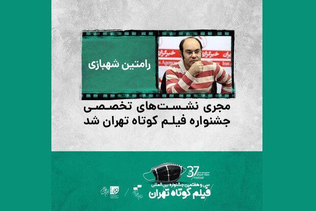 رامتین شهبازی مجری نشست های تخصصی جشنواره فیلم کوتاه تهران شد