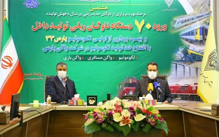 نخستین لکوموتیو تولیدی واگن پارس بعد از 10 سال وقفه به بهره برداری رسید