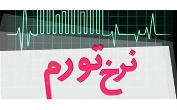 افزایش 1.5 درصدی نرخ تورم سالیانه در آذرماه