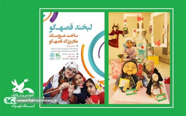 دبیرخانه دائمی جشنواره لبخند قصه گو تشکیل می شود