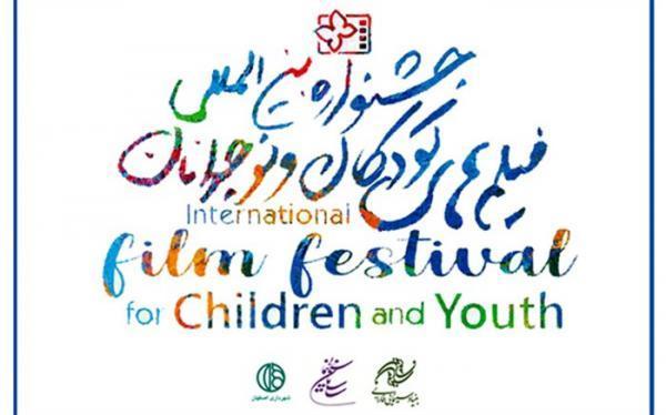 توزیع تبلت برای دانش آموزان کم برخوردار اصفهان از محل صرفه جویی جشنواره فیلم کودک