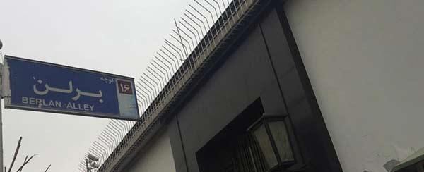 سفارت آلمان کجاست؟ (آدرس، ساعات کار و اطلاعات مربوطه)