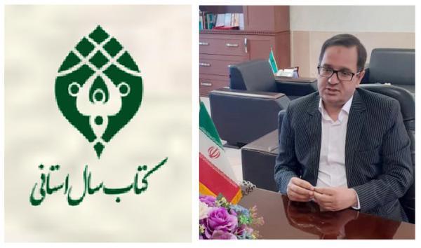 چهارمین دوره جایزه کتاب سال استان البرز برگزار می گردد