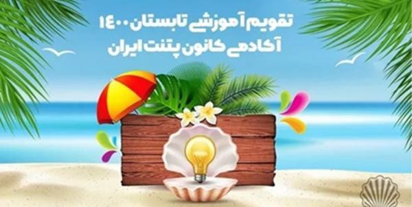 9 دوره آموزشی در حوزه پتنت برگزار می گردد