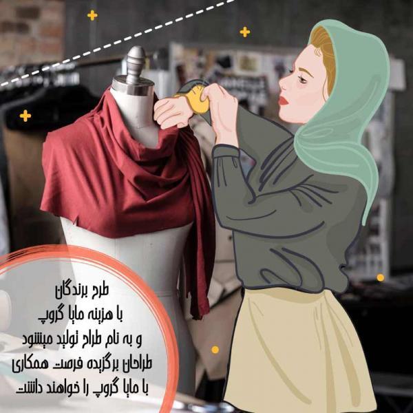 استخدام طراح لباس در کمپین طراح کار آفرین از طریق مایا گروپ